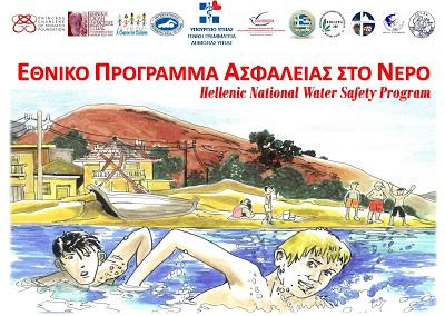 Εθνικό Πρόγραμμα Ασφάλειας στο Νερό (video)