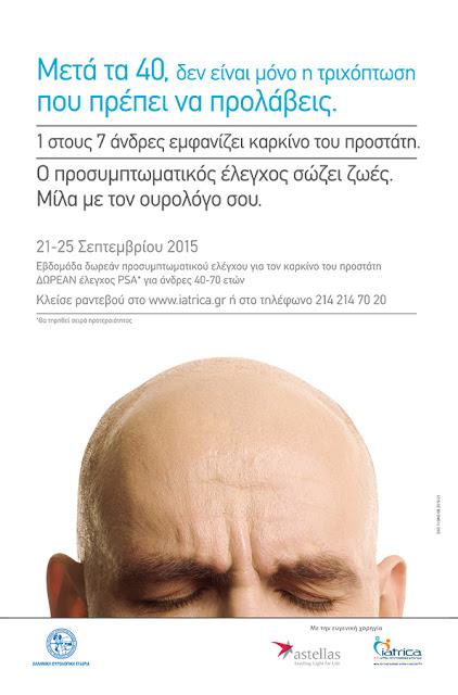 Εβδομάδα Δωρεάν Προσυμπτωματικού Ελέγχου PSA. για πρόληψη του καρκίνου του προστάτη, σε άνδρες 40-70 ετών