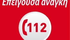 Το 112 ο αριθμός έκτακτης ανάγκης. Πότε το παίρνουμε και τι λέμε (video)