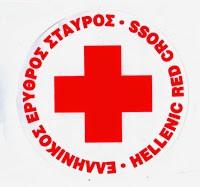 Παροχή πολλαπλών δράσεων ανθρωπιστικού σκοπού και στόχου από το Τοπικό Τμήμα του Ελληνικού Ερυθρού Σταυρού Χίου