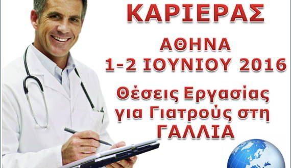 Ιατρικές θέσεις εργασίας. Εκδήλωση γνωριμίας Ελλήνων γιατρών με εργοδότες από τη Γαλλία