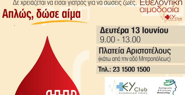Εθελοντική Αιμοδοσία EYClub
