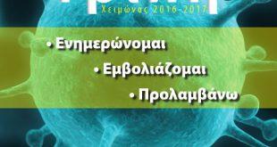 Ο ιός της γρίπης (πρόληψη, προφύλαξη, εμβολιασμοί, θεραπεία)
