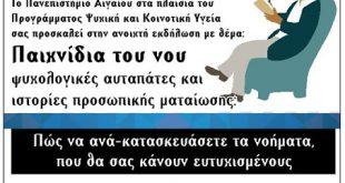 Πανεπιστήμιο Αιγαίου - Παιχνίδια του νου- Ψυχολογικές αυταπάτες και ιστορίες προσωπικής ματαίωσης