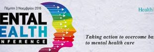 Mental Health Conference - Συνάντηση Κορυφής για την Ψυχική Υγεία στην Αθήνα στις 3 Νοεμβρίου