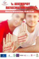 Εκδηλώσεις για την Παγκόσμια Ημέρα Aids, στην Θεσσαλονίκη