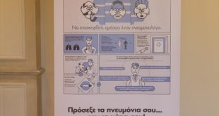 Παγκόσμια ημέρα για τη Χρόνια Αποφρακτική Πνευμονοπάθεια (ΧΑΠ)