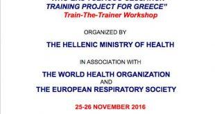 Πρόγραμμα Διακοπής Καπνίσματος: «WHO/ERS, Εκπαίδευση - εκπαιδευτών»