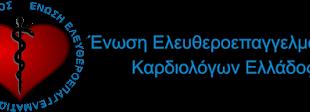 Συνταγογραφικές οδηγίες και διαγνωστικά πρωτόκολλα Ε.Ε.Κ.Ε. και Ε.Κ.Ε.