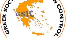 9ο Πανελλήνιο Συνέδριο Ελέγχου Λοιμώξεων 2-4 Νοεμβρίου 2016, Αθήνα