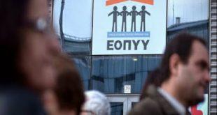 Ελλειμμα ύψους 2,6 δισ. ευρώ απειλεί την λειτουργία του ΕΟΠΥΥ