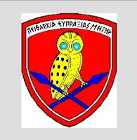 Οι απόφοιτοι της Στατιωτικής Σχολής Αξιωματικών Σωμάτων (ΣΣΑΣ) για το κάψιμο της σημαίας
