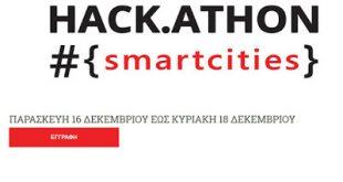 """Τον ψηφιακό μαραθώνιο Hack.athon """"smartcities"""" συνδιοργανώνουν η Microsoft Ελλάς και το Found.ation"""