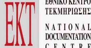 Υπερπαραγωγή Ελλήνων διδακτόρων