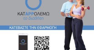 «Κατappολεμώ το Διαβήτη!»: Ένα πρωτοποριακό application για τα άτομα με Διαβήτη από την Ελληνική Διαβητολογική Εταιρεία