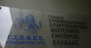 ΓΣΕΒΕΕ: το 75% των ελληνικών νοικοκυριών διαβιώνει με πολύ χειρότερους όρους, από πριν