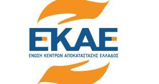 ΕΟΠΥΥ-Στον δρόμο που ΔΕΝ χάραξαν οι πολιτικοί στην Ελλάδα, της Ένωσης Κέντρων Αποκατάστασης Ελλάδος (ΕΚΑΕ)