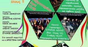 Όλοι μαζί γιορτάζουμε στο Μαρούσι παραδοσιακά την Καθαρά Δευτέρα και καλωσορίζουμε τη Σαρακοστή