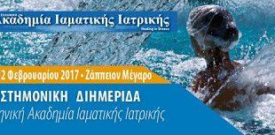 Διημερίδα Ακαδημίας Ιαματικής Ιατρικής, στις 11-12 Φεβρουαρίου 2017, στο Ζάππειο Μέγαρο