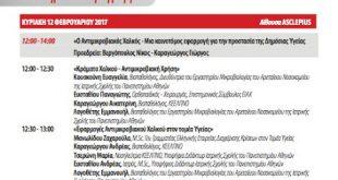 Ημερίδα του Ελληνικού Ινστιτούτου Ανάπτυξης Χαλκού