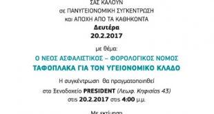 Πανυγειονομική συγκέντρωση και αποχή από τα καθήκοντα 20/02/2017