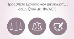 Το Κέντρο Ζωής ανοίγει δημόσιο διάλογο με αντικείμενο την προάσπιση των εργασιακών δικαιωμάτων όσων ζουν με HIV/AIDS