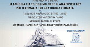 Η αλήθεια για το πόσιμο νερό. Παγκόσμια ημέρα νερού. 22 Μαρτίου