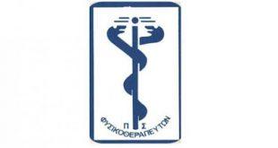Ο Πανελλήνιος Σύλλογος Φυσικοθεραπευτών εκφράζει την ικανοποίησή του για τις ρυθμίσεις που ψηφίστηκαν στο νομοσχέδιο για την ψυχική υγεία