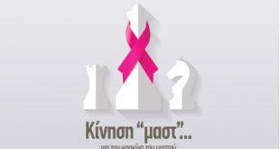 Στο Ηράκλειο, το Ρέθυμνο και τα Χανιά θα πραγματοποιηθεί δωρεάν μαστογραφικός έλεγχος