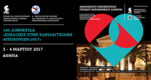 """14η """"Διημερίδα Εξελίξεις στην Καρδιαγγειακή Απεικόνιση 2017"""", 03-04 Μαρτίου 2017"""