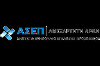 Ξεκινούν οι αιτήσεις για διαγωνισμό του ΑΣΕΠ, για πρόσληψη 257 μονίμων στο Υγείας