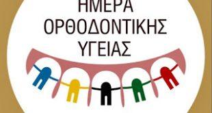 15 Μαΐου - Παγκόσμια Ημέρα Ορθοδοντικής Φροντίδας «Η ζωή σας, το χαμόγελό σας, ο ορθοδοντικός σας!»