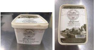 Ανάκληση μη ασφαλούς ταχινιού που βρέθηκε σαλμονέλα (φωτο)