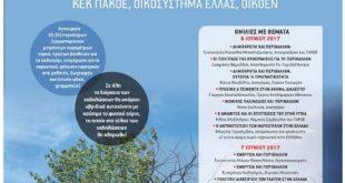 Εκδηλώσεις του ΠΑΚΟΕ για την Παγκόσμια Ημέρα Περιβάλλοντος