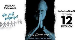 Ο Ελληνικός Ερυθρός Σταυρός στηρίζει τη μεγαλειώδη συναυλία του ΟΛΟΙ ΜΑΖΙ ΜΠΟΡΟΥΜΕ στο Καλλιμάρμαρο Στάδιο με σκοπό τη συγκέντρωση τροφίμων για τους άπορους συνανθρώπους μας
