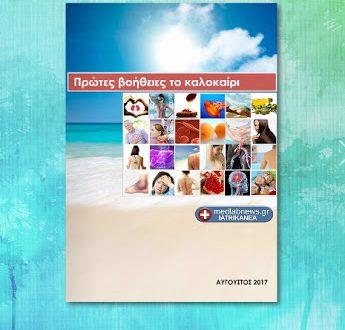 Πρώτες Βοήθειες το καλοκαίρι - Το Medlabnews.gr-ΙΑΤΡΙΚΑ ΝΕΑ σας παρέχει εντελώς ΔΩΡΕΑΝ το πιο χρήσιμο βιβλίο του καλοκαιριού