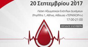 Ενημερωτική εκδήλωση για τον Αιματολογικό Καρκίνο «Αιματολογικός Καρκίνος: Πρόληψη-Θεραπεία-Ίαση»