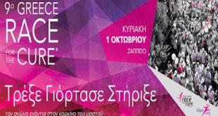 Τελευταία εβδομάδα Εγγραφών για το 9ο Greece Race for the Cure®!