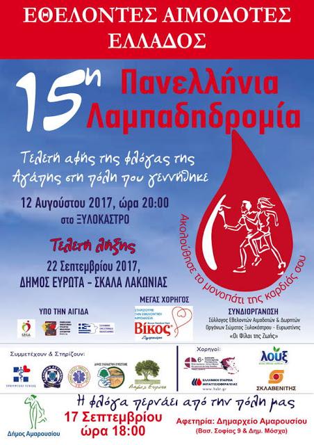 Το Μαρούσι υποδέχεται τη Φλόγα της Αγάπης στην 15η Πανελλήνια Λαμπαδηδρομία Εθελοντών Αιμοδοτών Ελλάδος Κυριακή 17 Σεπτεμβρίου 2017, ώρα 18:00