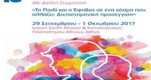 Χαιρετισμός Υπουργού Υγείας Α.Ξανθού στο 10ο Πανελλήνιο Παιδοψυχιατρικό Συνέδριο