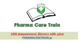 PHARMA CARE TRAIN ΔΩΡΕΑΝ εκπαιδευτικά σεμινάρια για φαρμακοποιούς.
