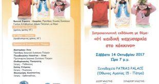 Εκδήλωση ΙΣΠατρών : Η παιδική παχυσαρκία στο «κόκκινο»,