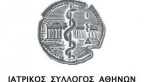 Προσφυγή του ΙΣΑ στον κ. εισαγγελέα Πλημμελειοδικών Αθηνών για την χορήγηση αντιβιοτικών χωρίς ιατρική συνταγή