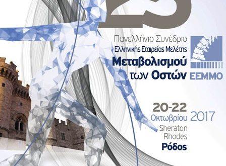 25ο Πανελλήνιο Συνέδριο Ελληνικής Εταιρείας Μελέτης Μεταβολισμού των Oστών (E.E.M.M.O), Ρόδος
