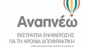 «Αναπνέω» 2017: Ολοκληρώθηκε η φετινή εκστρατεία για τη Χρόνια Αποφρακτική Πνευμονοπάθεια (ΧΑΠ) από την Ελληνική Πνευμονολογική Εταιρία (ΕΠΕ) και τη Νοvartis Hellas