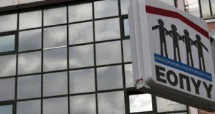 Μνημείο καταχρηστικότητας και ληστρικής συμπεριφοράς της πολιτείας ο επιχειρούμενος συμψηφισμός από τον ΕΟΠΥΥ