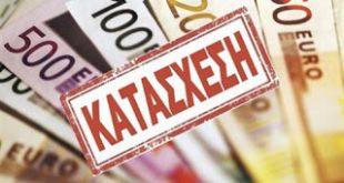 Εφορία: Αντιμέτωποι με κατασχέσεις 1.000.000 φορολογούμενοι