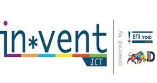 Νέα καταληκτική ημερομηνία για την υποβολή των αιτήσεων στον 2ο κύκλο του Invent ICT
