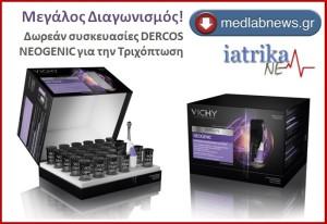 Μεγάλος Διαγωνισμός του Medlabnews.gr  και του Iatrikanea.gr
