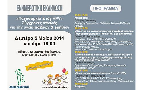 Εκδήλωση από τον Δήμο Αμαρουσίου με θέμα: «Παχυσαρκία και ιός HPV» για την υγεία παιδιών και εφήβων